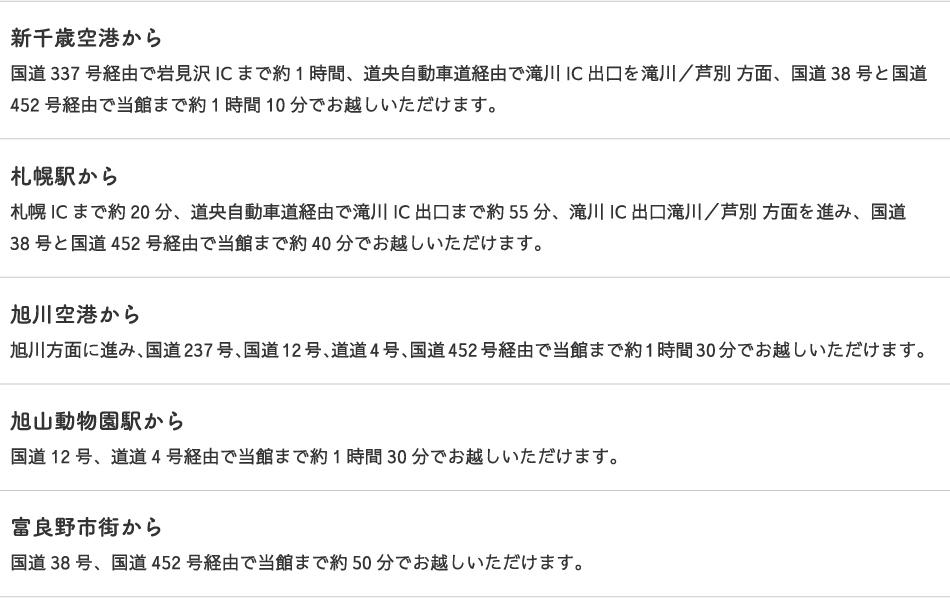 新千歳空港から・札幌駅から・旭川空港から・朝日山動物園駅から・富良野市街から
