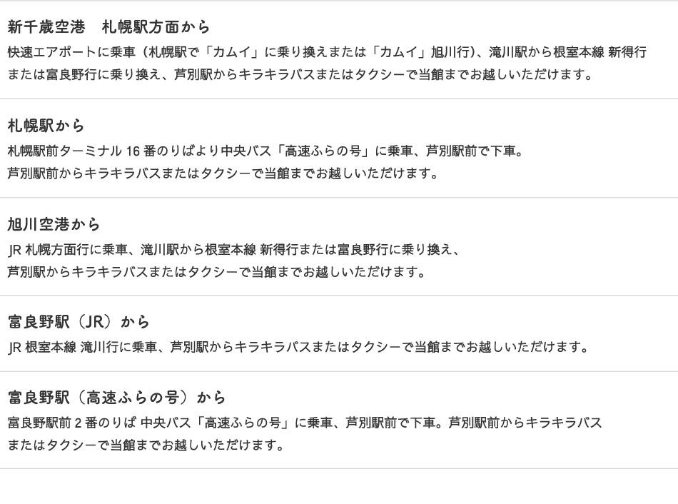 新千歳空港 札幌駅方面から・札幌駅から・旭川空港から・富良野駅(JR)から・富良野駅(高速ふらの号)から