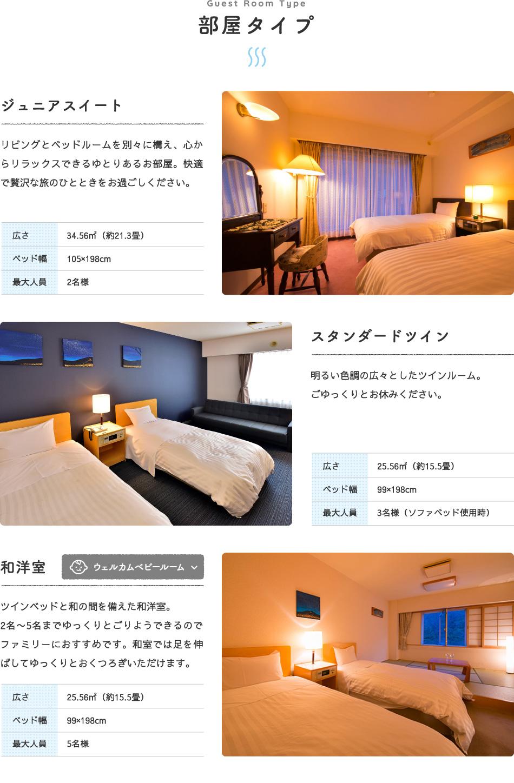 部屋タイプ:ジュニアスイート、スタンダードツイン、和洋室