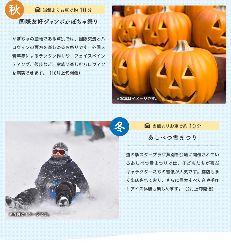 秋・国際友好ジャンボかぼちゃ祭り、冬・あしべつ雪まつり